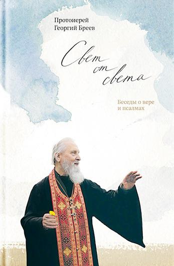 протоиерей Георгий Бреев. Свет от Света. Беседы о вере и псалмах