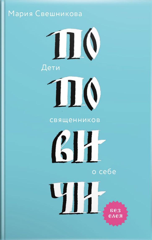 Мария Свешникова бесплатно