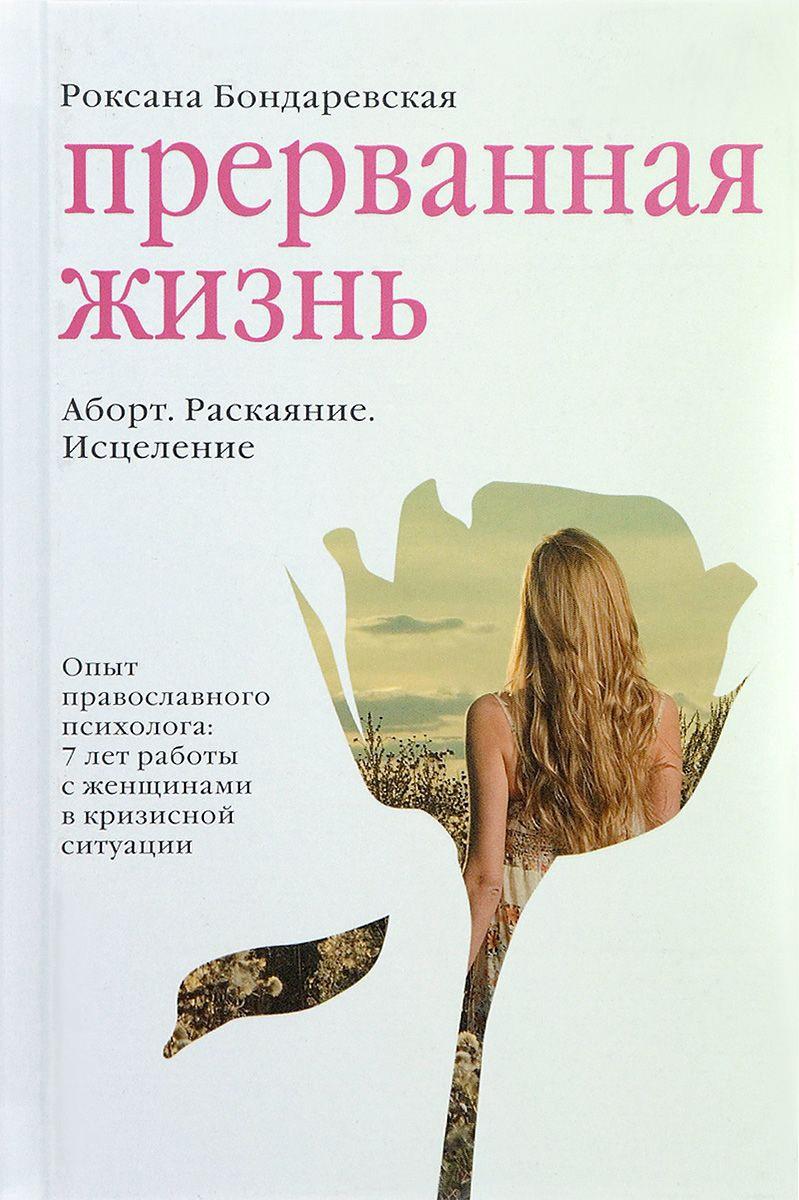 Роксана Бондаревская. Прерванная жизнь. Аборт. Раскаяние. Исцеление