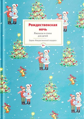 Сборник, Юлия Шигарова - Рождественская ночь. Рассказы и стихи для детей