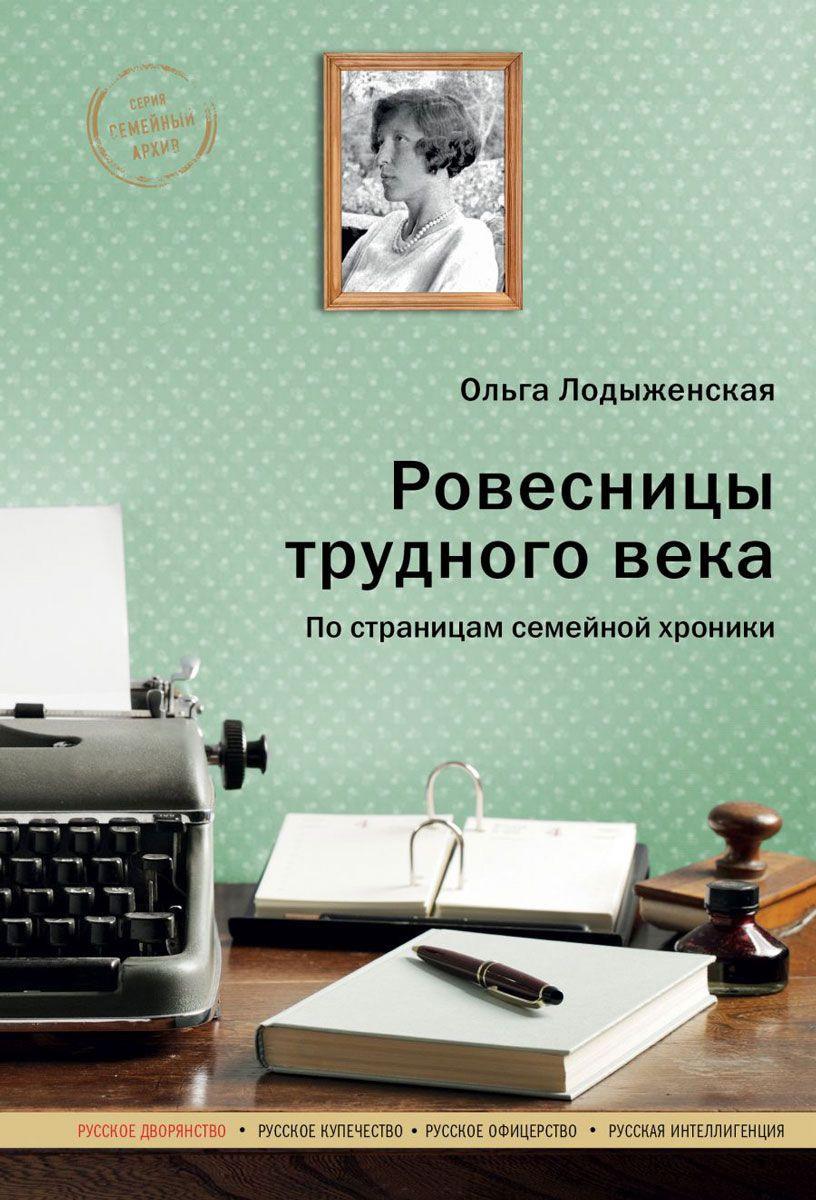 Ольга Лодыженская. Ровесницы трудного века: Страницы семейной хроники