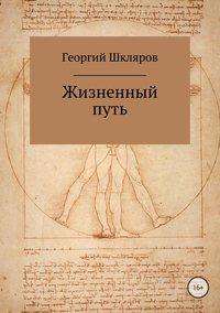 Георгий Шкляров - Жизненный путь