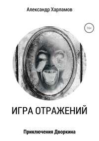 Александр Сергеевич Харламов - Игра отражений