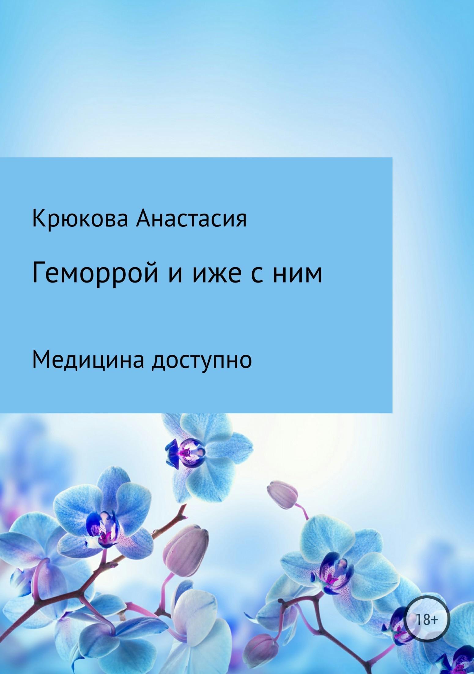 Анастасия Сергеевна Крюкова. Геморрой и иже с ним. Медицина доступно