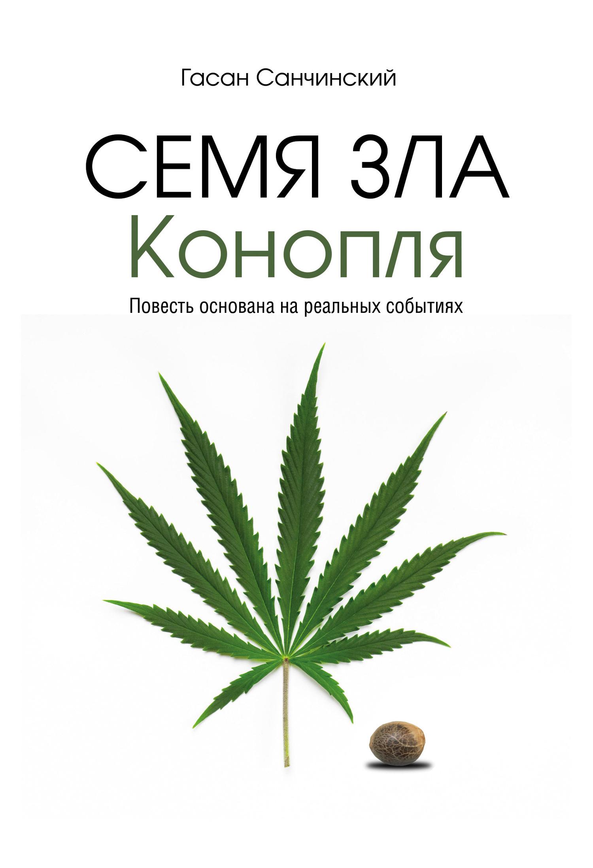 Учебник конопли марихуана в екатеринбурге