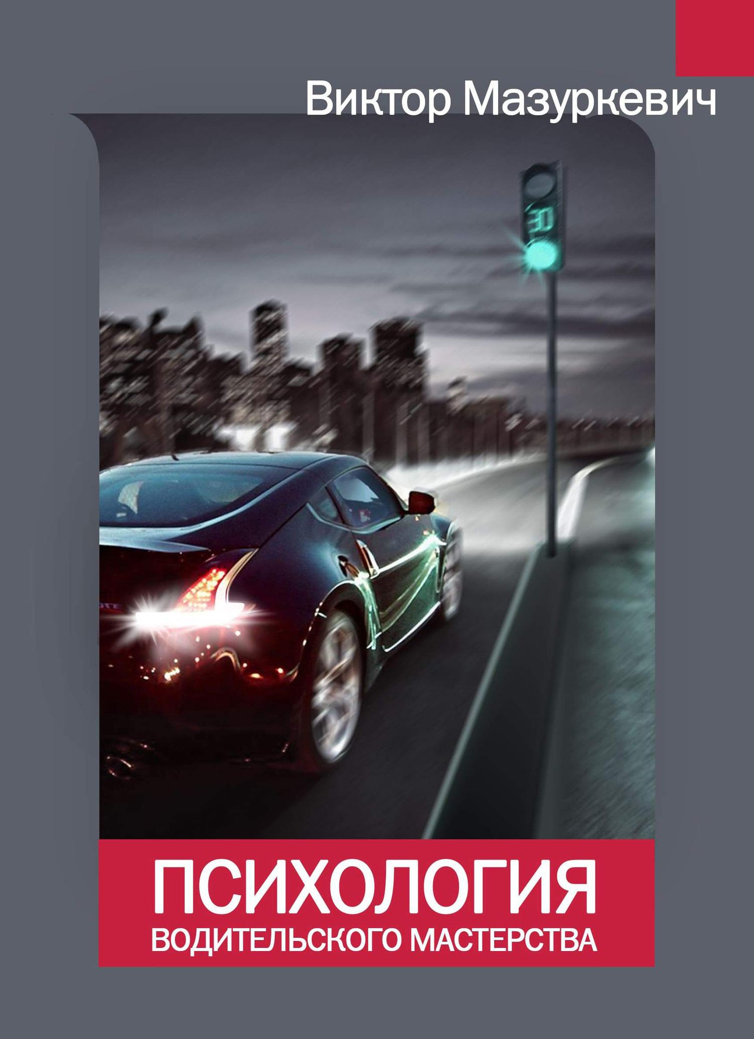Виктор Мазуркевич. Психология водительского мастерства