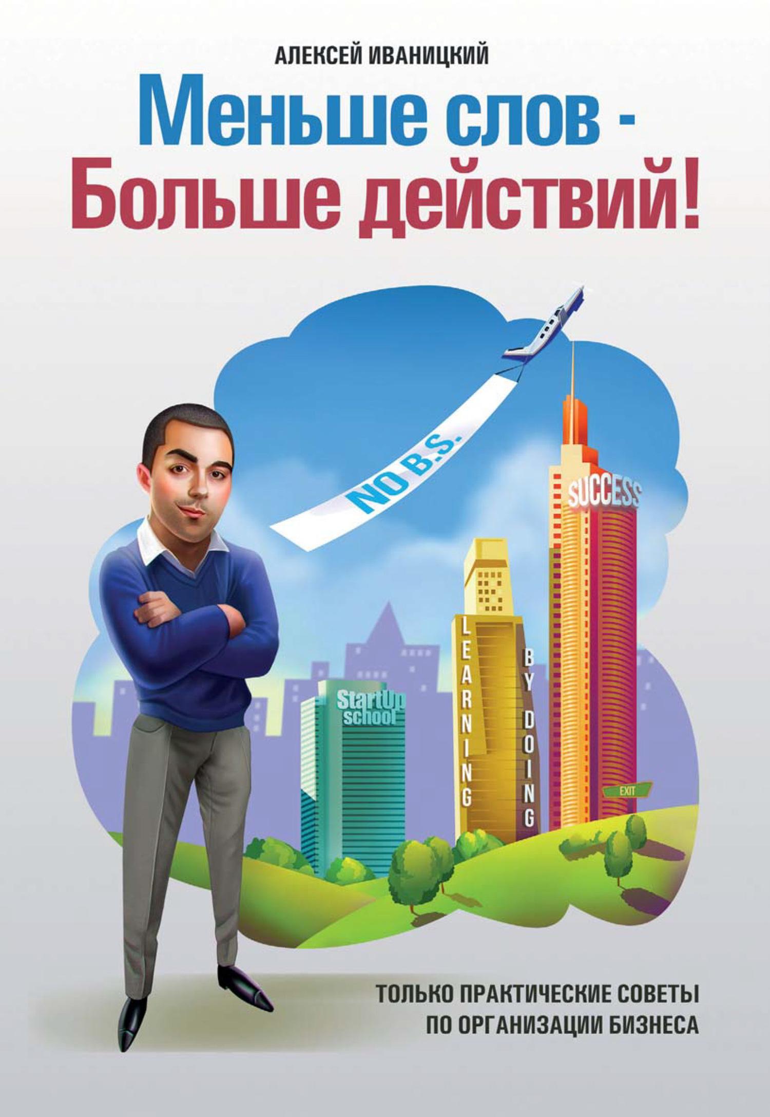 все цены на Алексей Иваницкий Меньше слов ― Больше действий! онлайн