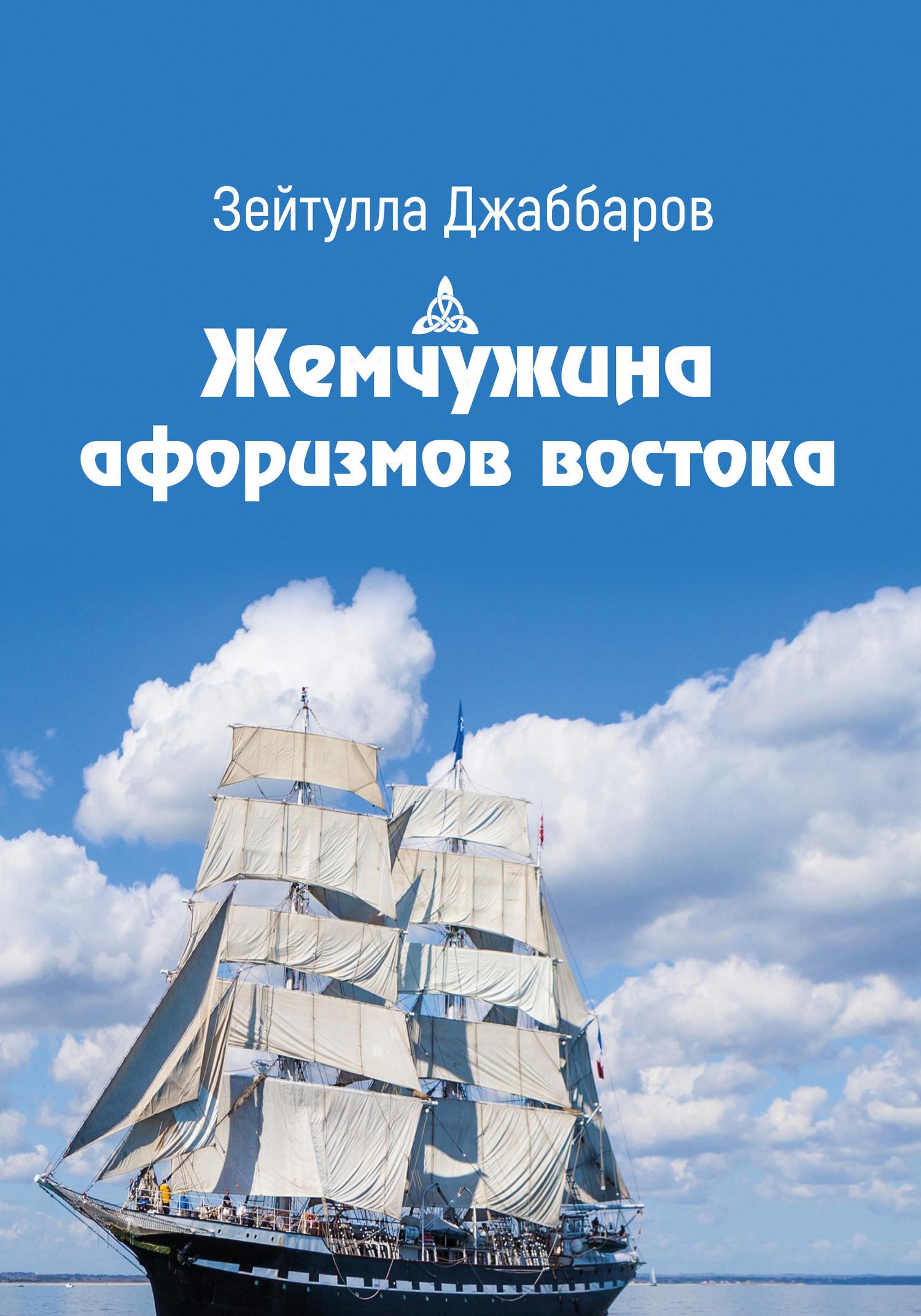 Зейтулла Джаббаров - Жемчужины афоризмов востока