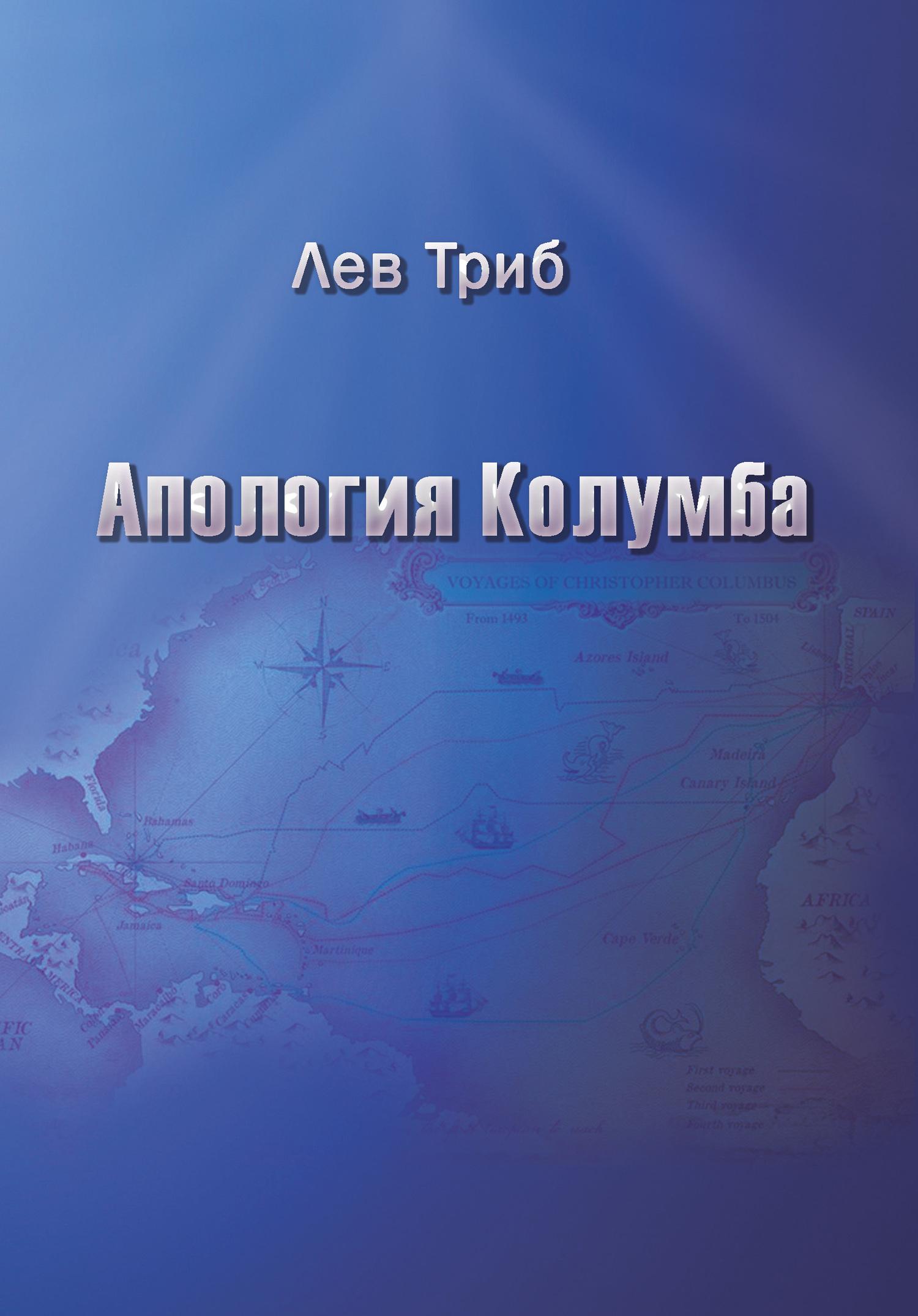 Лев Триб. Апология Колумба (сборник)
