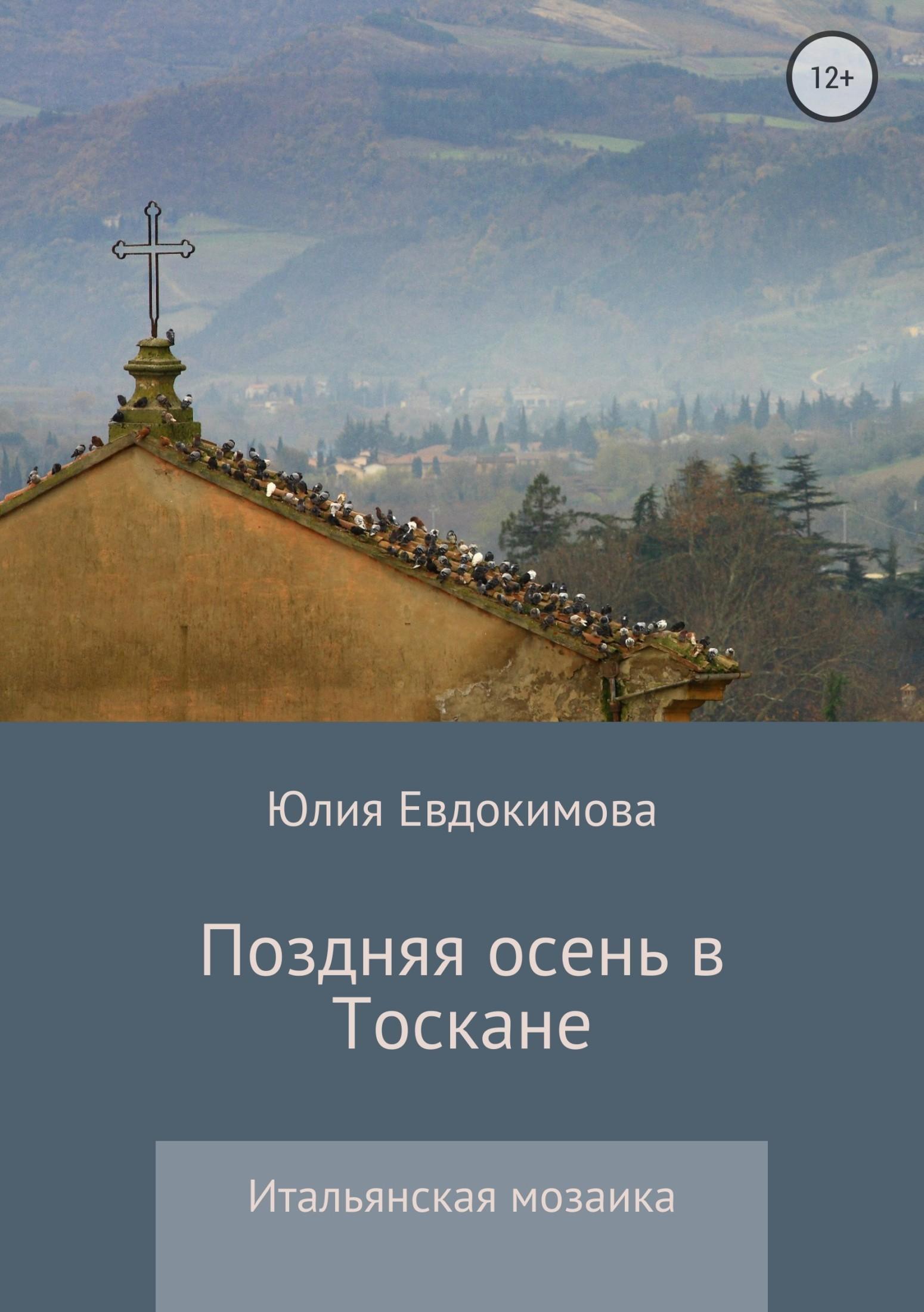 Юлия Евдокимова бесплатно