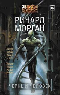 Ричард Морган - Черный человек