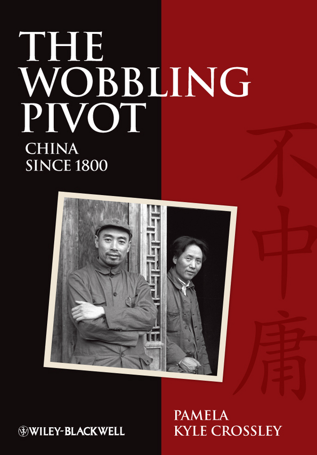Pamela Crossley Kyle The Wobbling Pivot, China since 1800. An Interpretive History the water kingdom a secret history of china