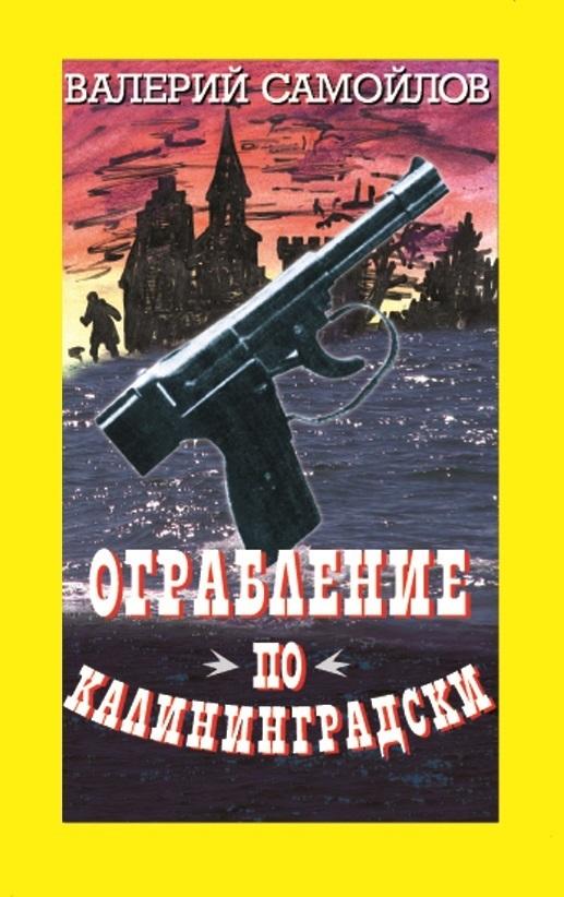 Валерий Самойлов. Ограбление по-калининградски