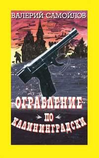 Валерий Самойлов - Ограбление по-калининградски