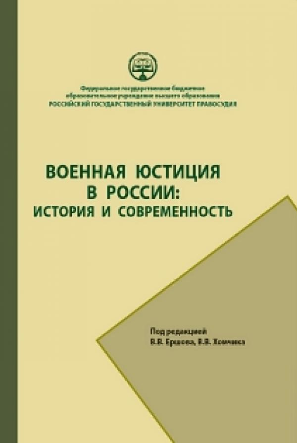 Коллектив авторов Военная юстиция в России: история и современность