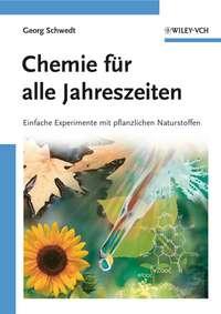 Prof. Schwedt Georg - Chemie f?r alle Jahreszeiten. Einfache Experimente mit pflanzlichen Naturstoffen