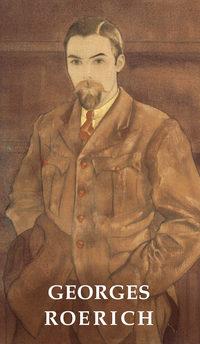 Н. Г. Михайлова - Georges Roerich