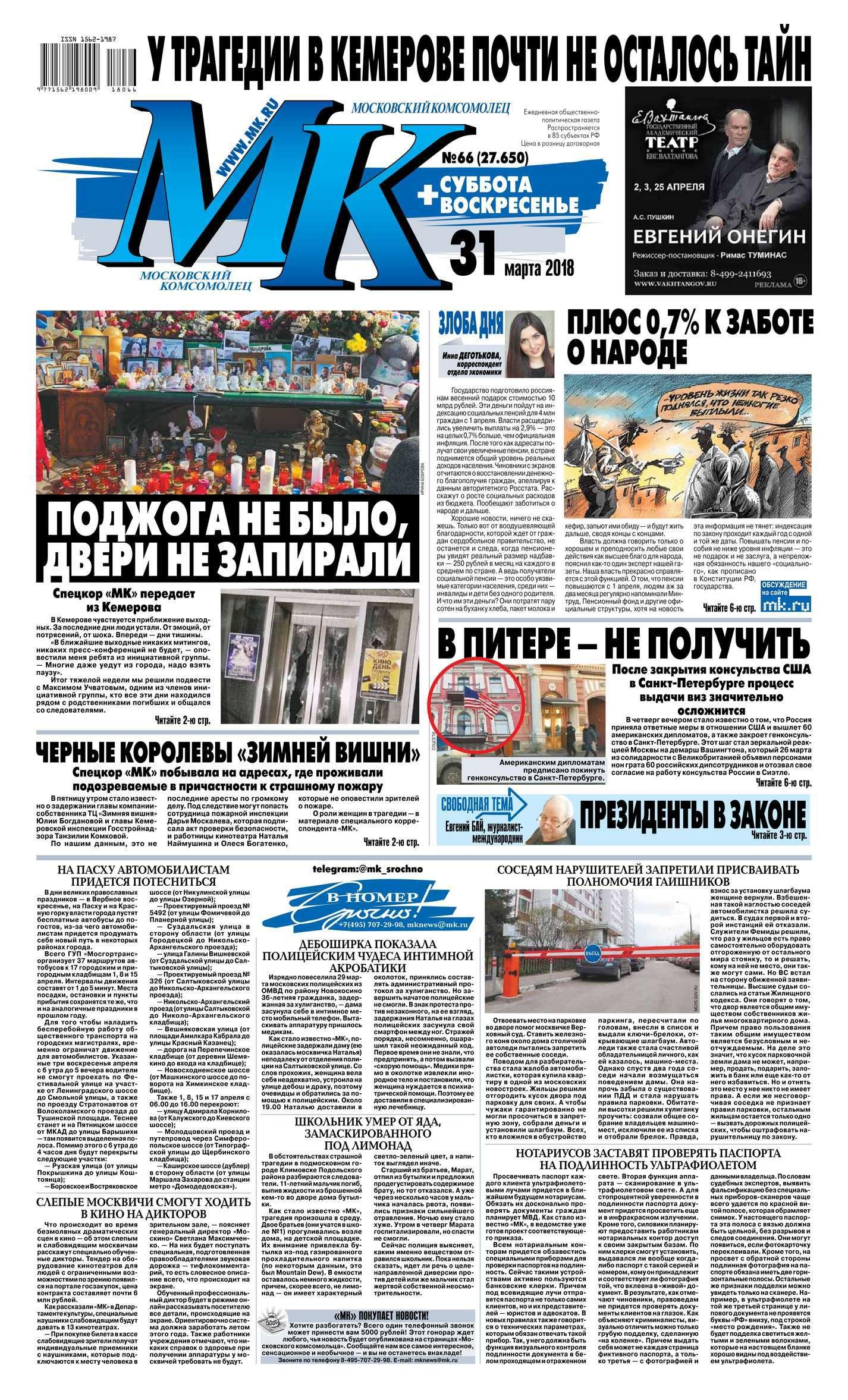 Редакция газеты МК Московский комсомолец. МК Московский Комсомолец 66-2018