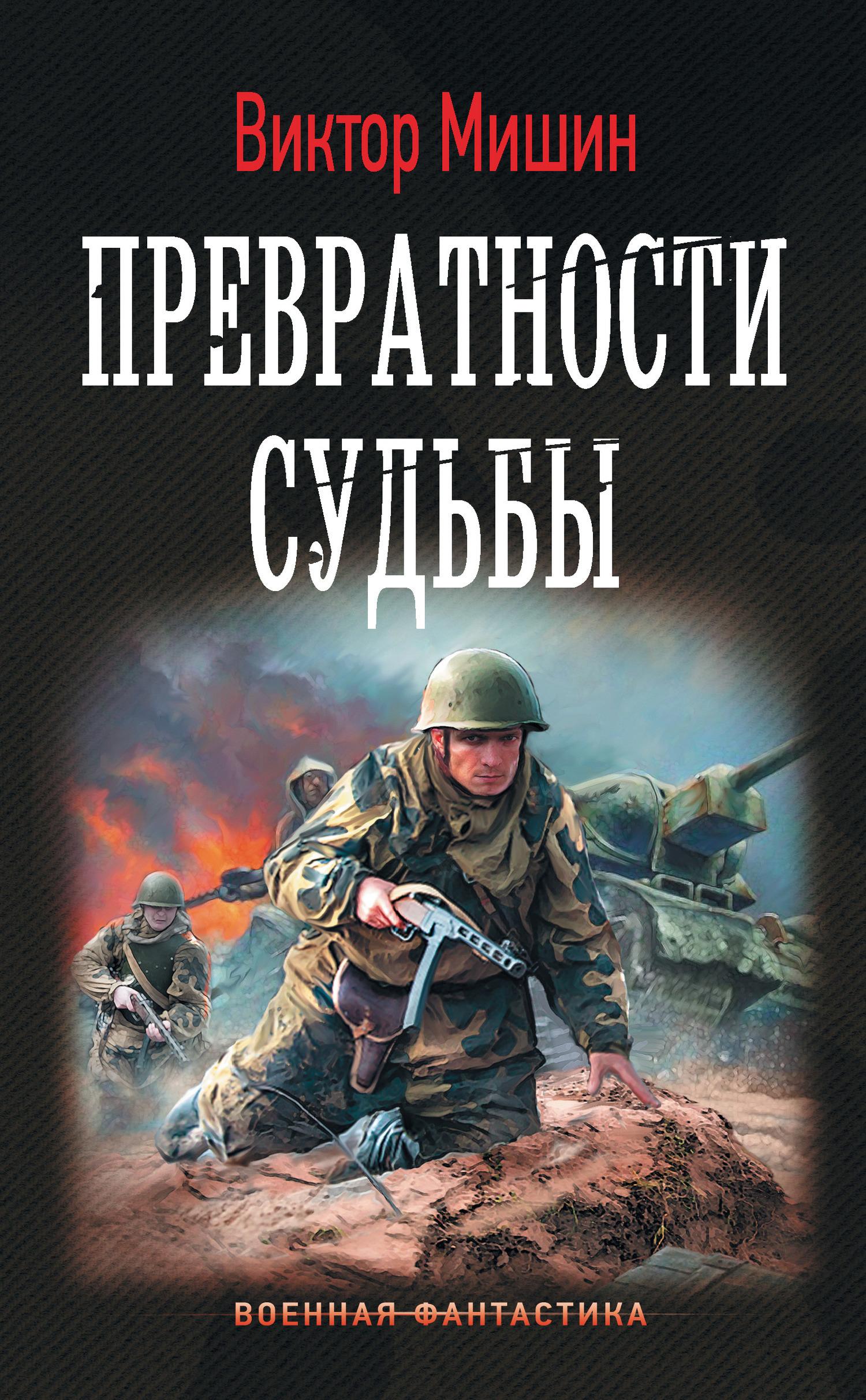 Обложка книги Превратности судьбы, автор Виктор Мишин