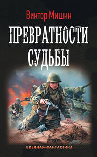 Виктор Мишин - Превратности судьбы