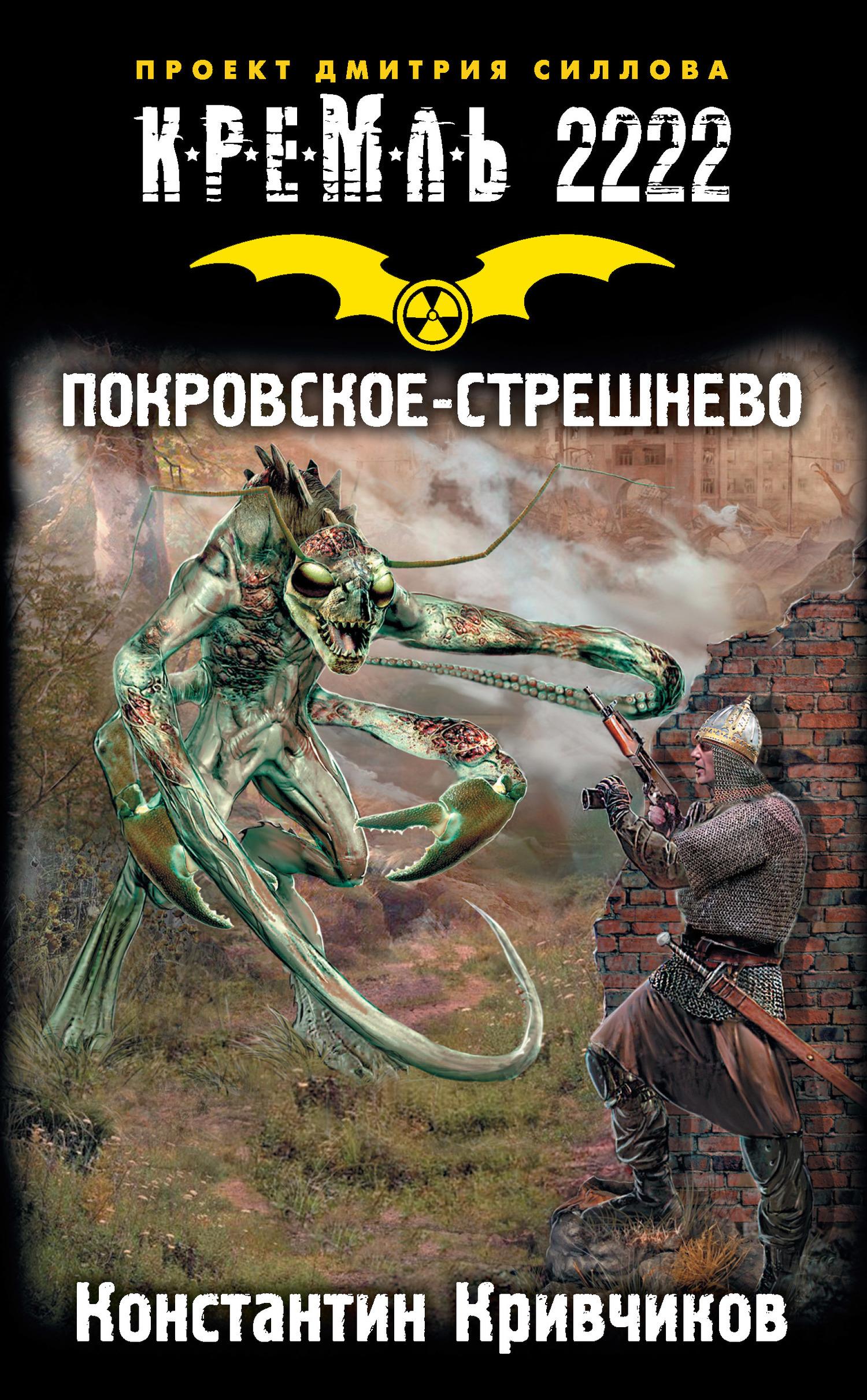 Константин Кривчиков Кремль 2222. Покровское-Стрешнево