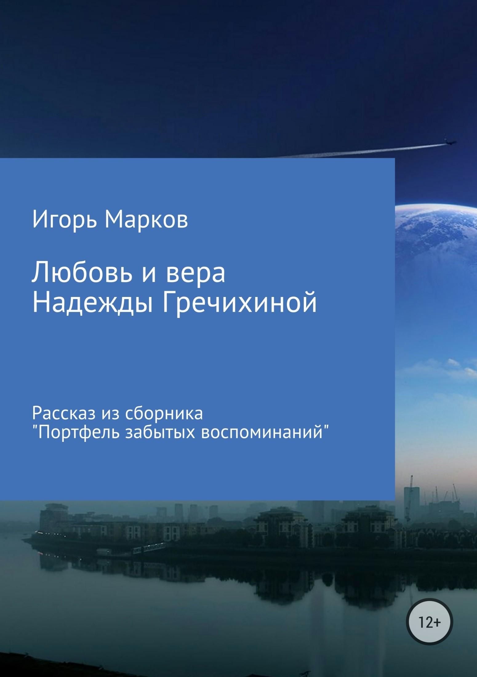 Игорь Владимирович Марков. Любовь и вера Надежды Гречихиной