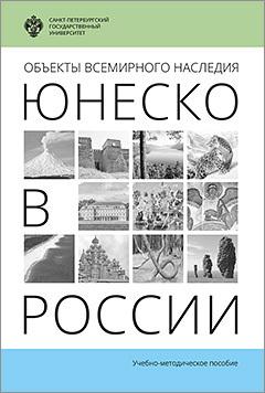 Отсутствует. Объекты Всемирного наследия ЮНЕСКО в России