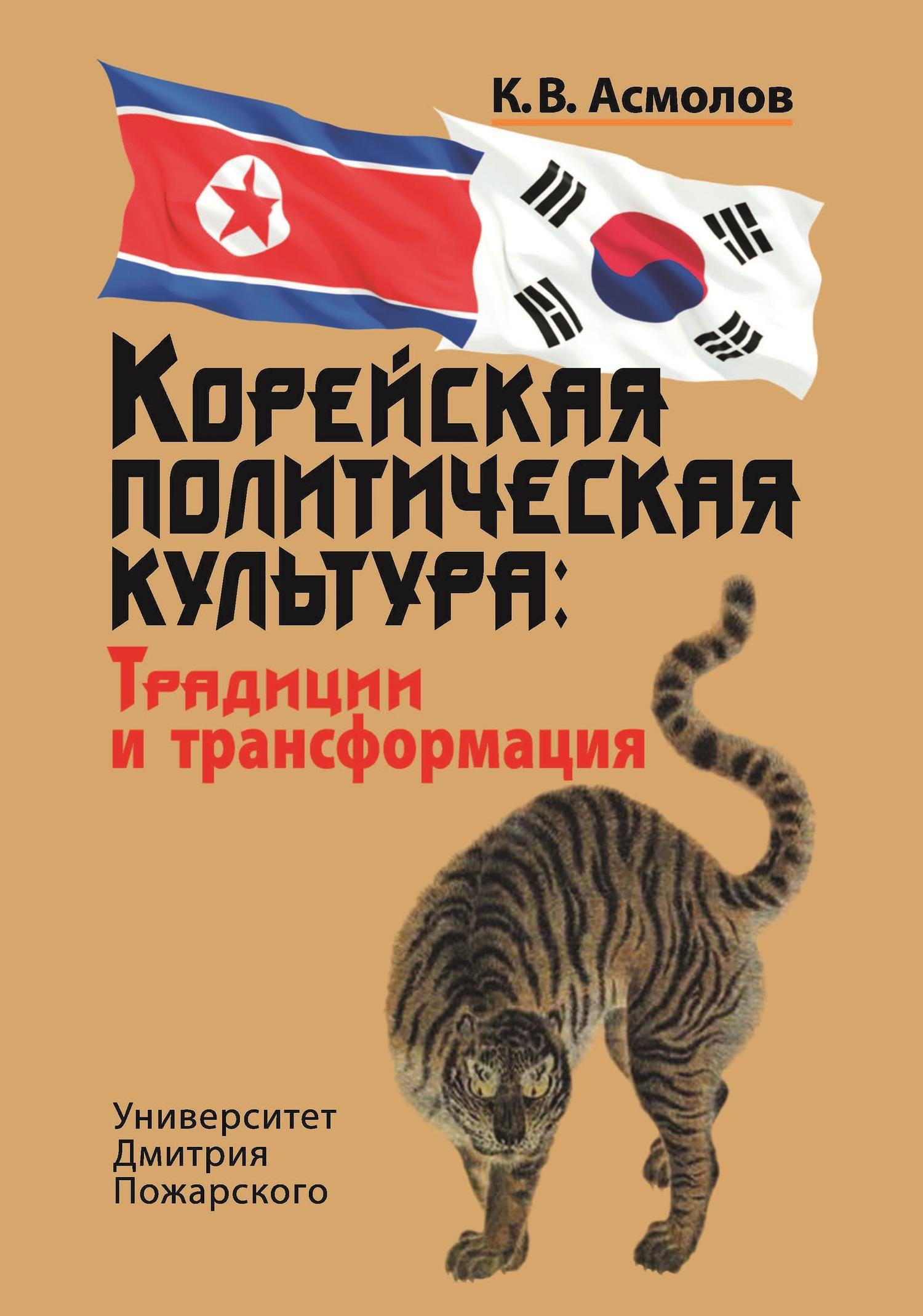 К. В. Асмолов. Корейская политическая культура. Традиции и трансформация