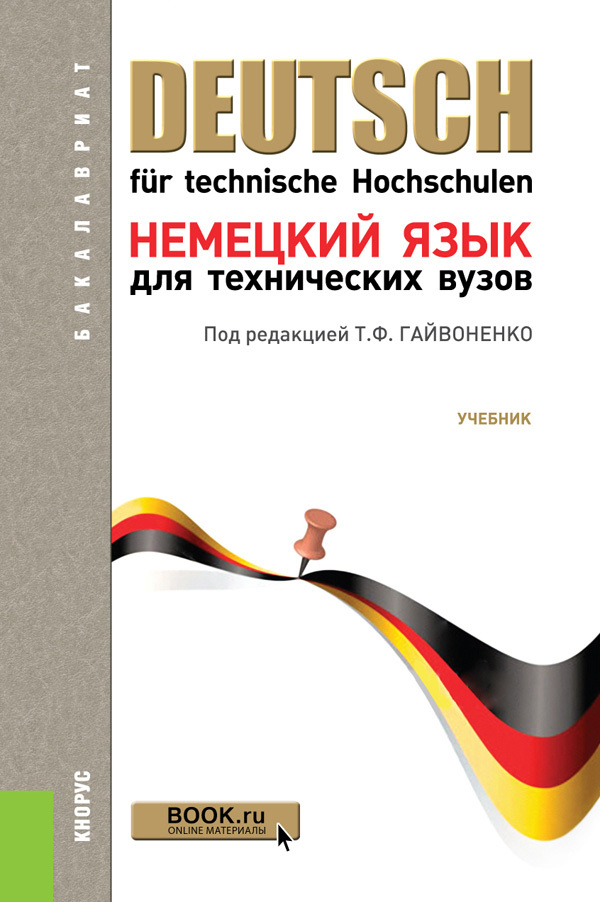 Н. В. Басова Немецкий язык для технических вузов н в басова немецкий язык для колледжей deutsch für colleges