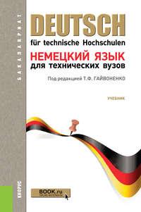Н. В. Басова - Немецкий язык для технических вузов