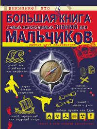 Сергей Цеханский - Большая книга самых необходимых знаний для мальчиков