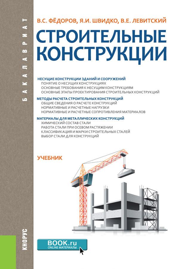 В. Е. Левитский Строительные конструкции симонов е строительство дома быстро и дешево