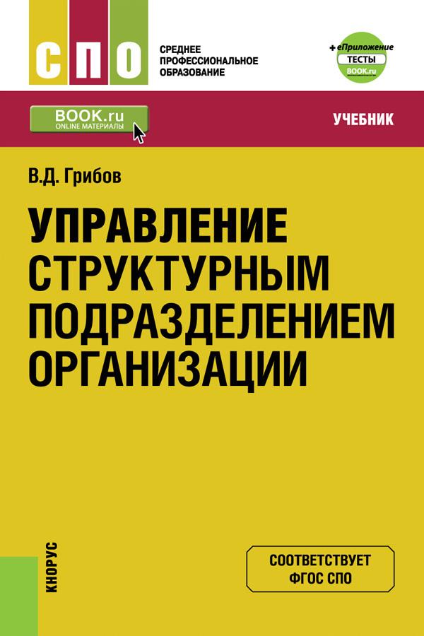 В. Д. Грибов. Управление структурным подразделением организации