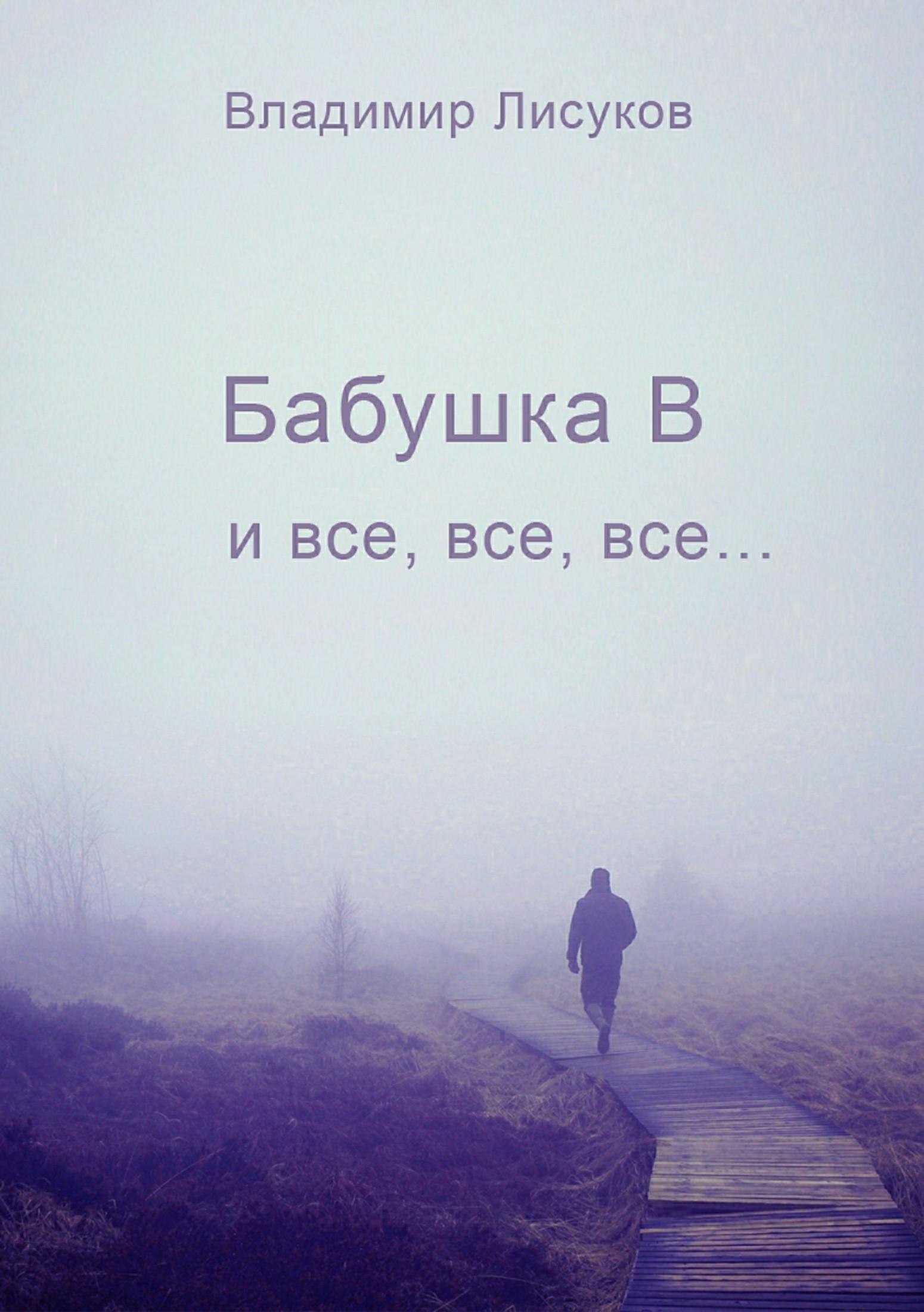 Владимир Иванович Лисуков бесплатно