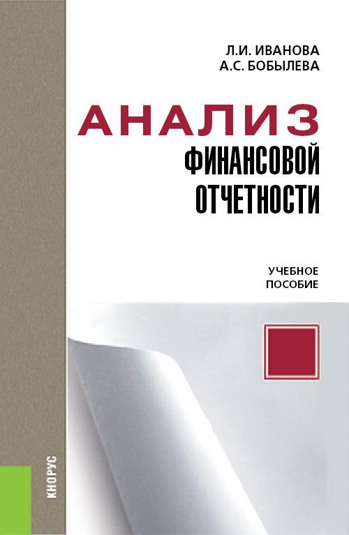 Л. И. Иванова Анализ финансовой отчетности цена 2017