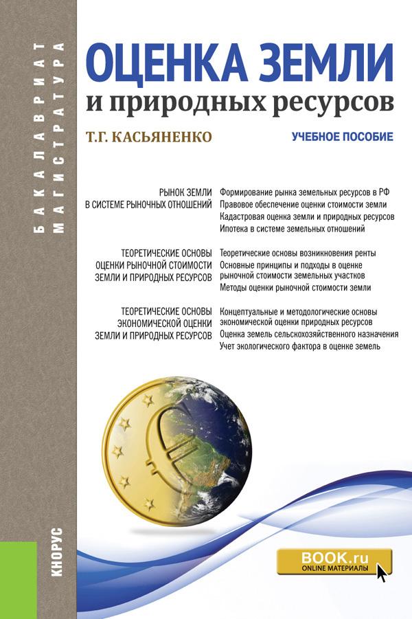 Т. Г. Касьяненко Оценка земли и природных ресурсов галина петровна головина оценка рыночной стоимости коммерческого банка