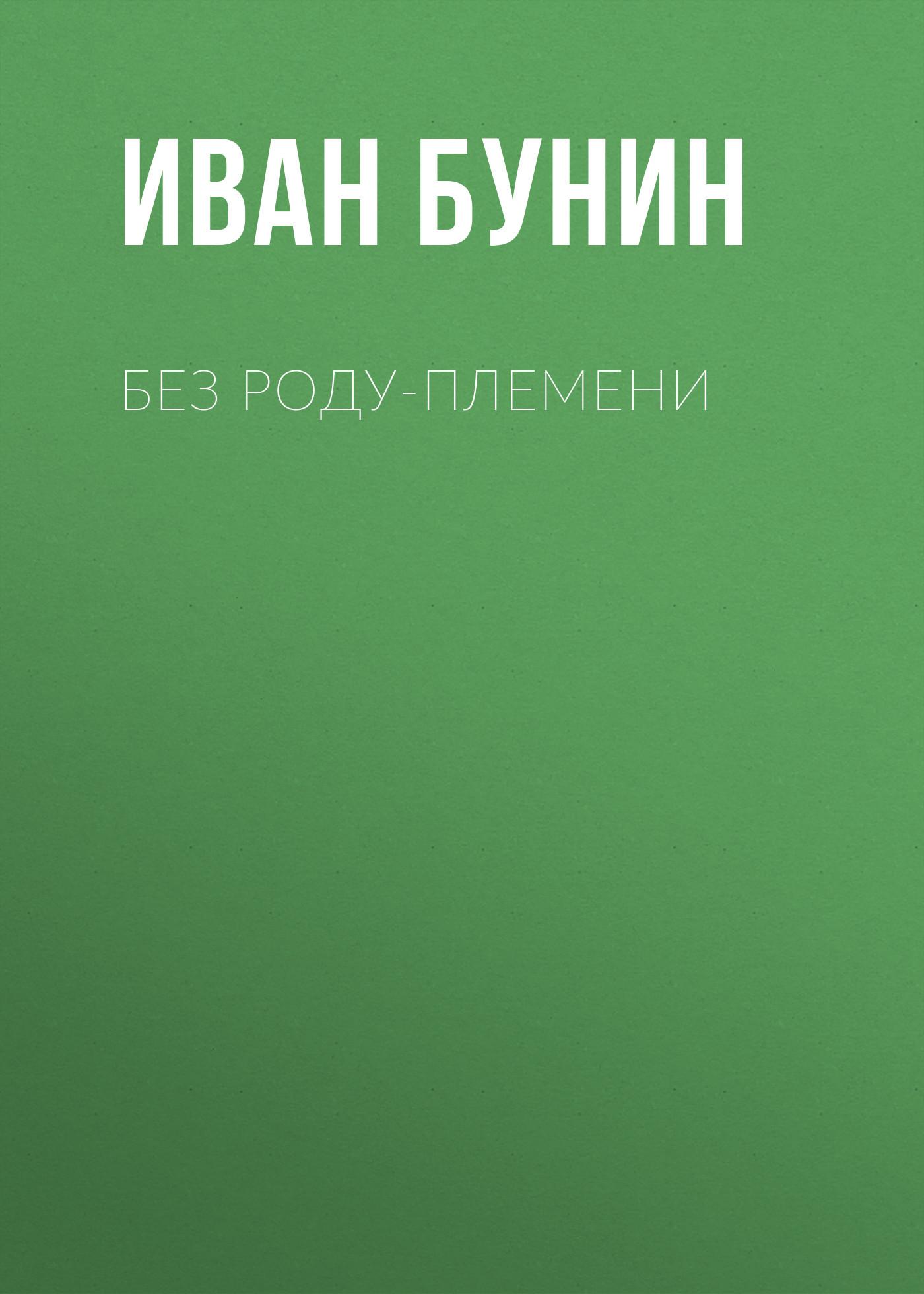 Иван Бунин. Без роду-племени