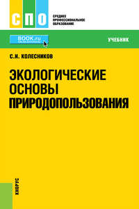 С. И. Колесников - Экологические основы природопользования