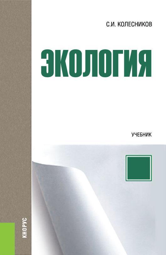 С. И. Колесников Экология с и колесников экология учебное пособие