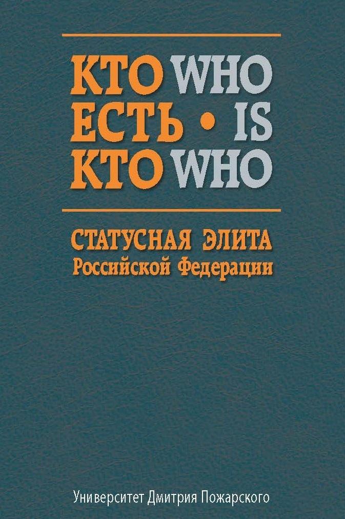 Отсутствует. Кто есть кто. Статусная элита Российской Федерации. Справочник