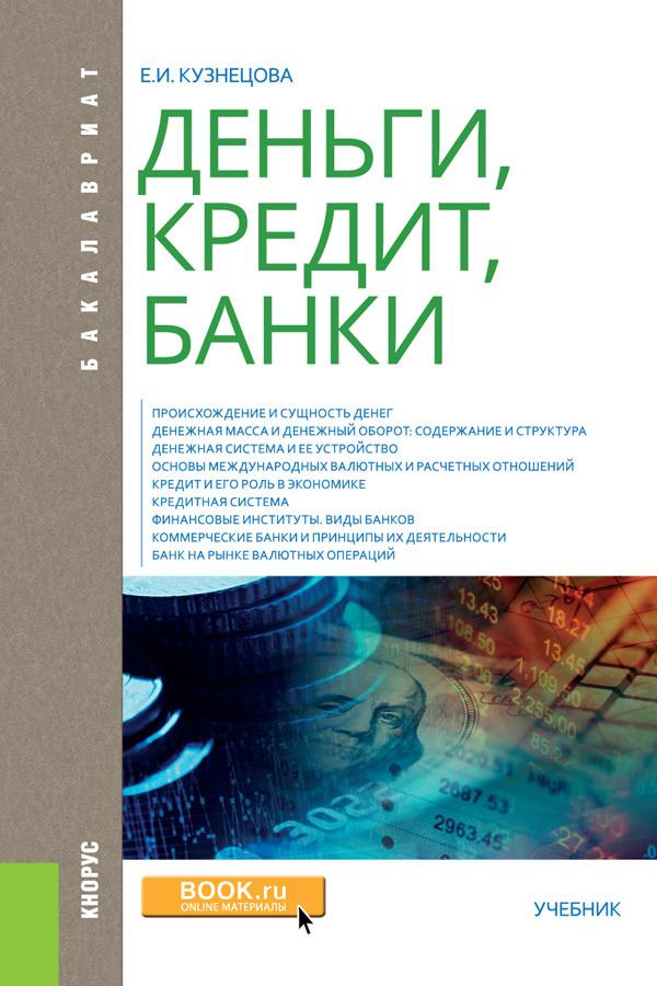 Е. И. Кузнецова Деньги, кредит, банки
