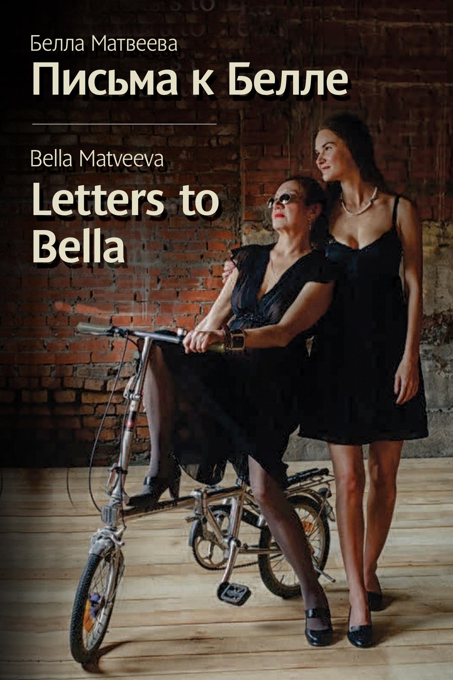 Письма к Белле