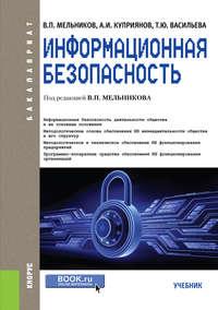 Т. Ю. Васильева - Информационная безопасность