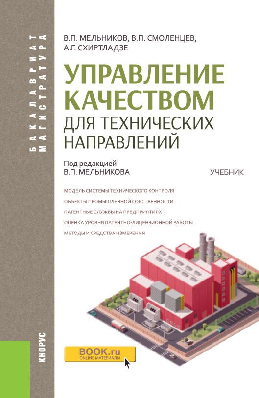 В. П. Смоленцев Управление качеством для технических направлений а в пыхтин аудит систем качества