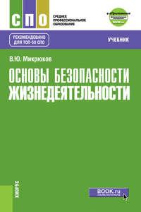 В. Ю. Микрюков - Основы безопасности жизнедеятельности