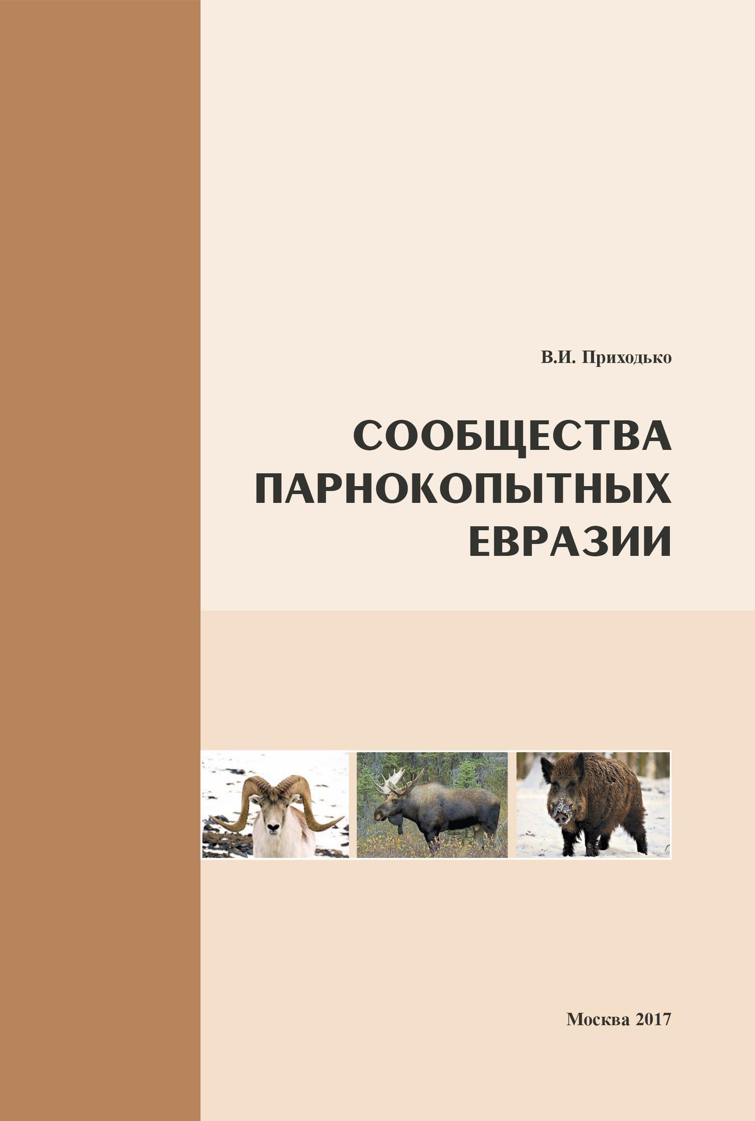 Сообщества парнокопытных Евразии