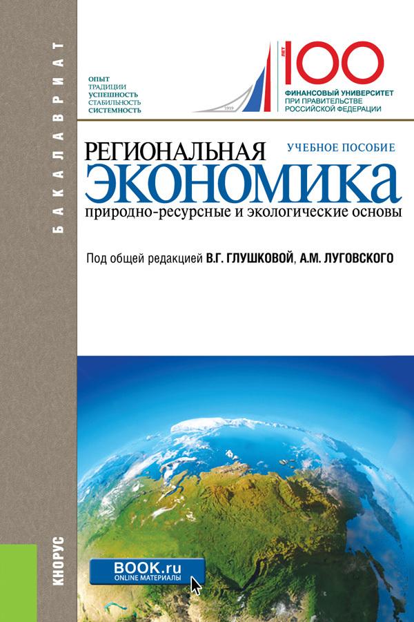 Коллектив авторов Региональная экономика. Природно-ресурсные и экологические основы