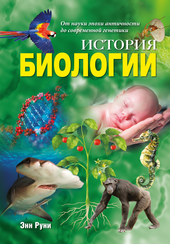 Скачать История биологии. От науки эпохи античности до современной генетики быстро