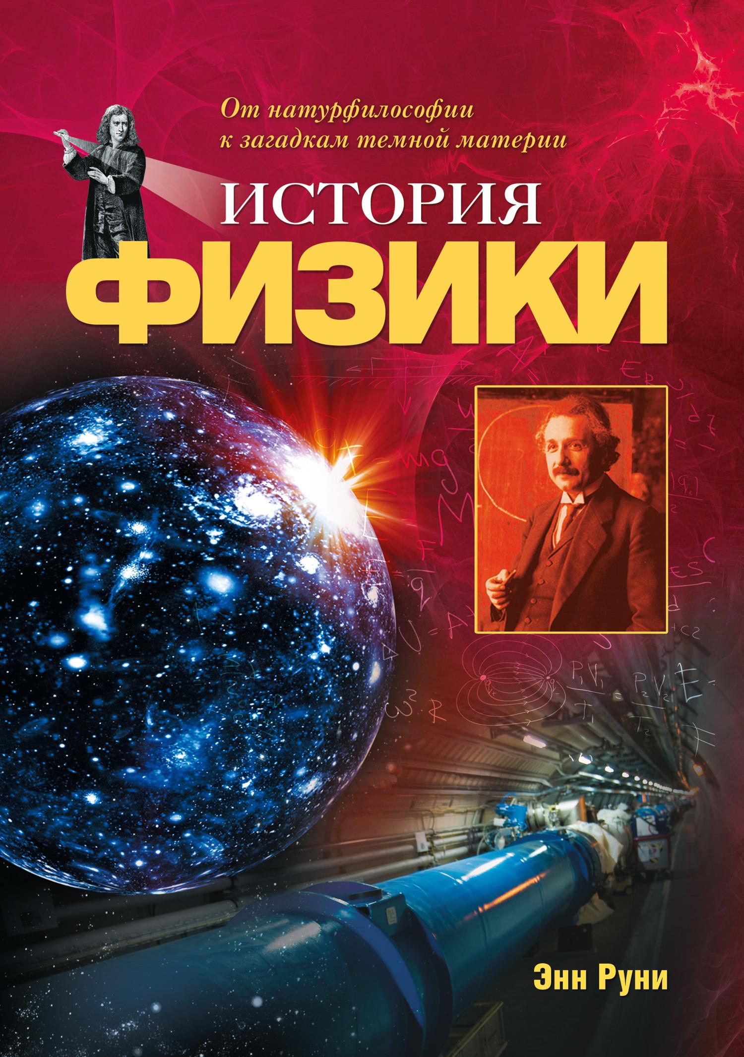 цена на Энн Руни История физики. От натурфилософии к загадкам темной материи