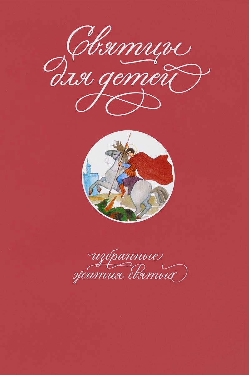 Татьяна Коршунова Святцы для детей. Избранные жития святых